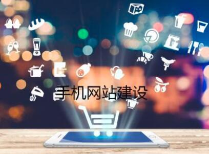 重庆网站建设如何提升手机端的访问速度