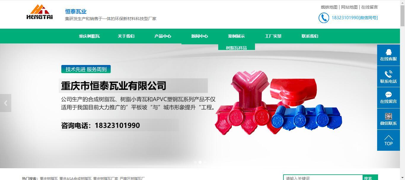 重庆市恒泰瓦业有限公司