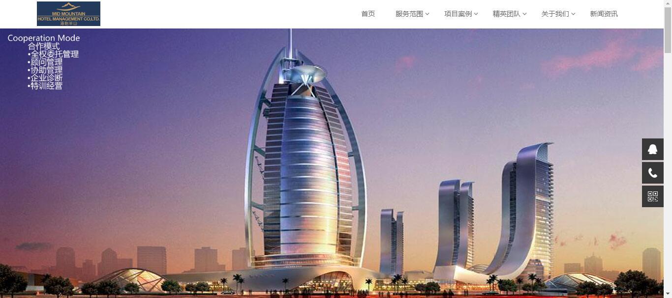重庆海怡半山酒店管理有限公司