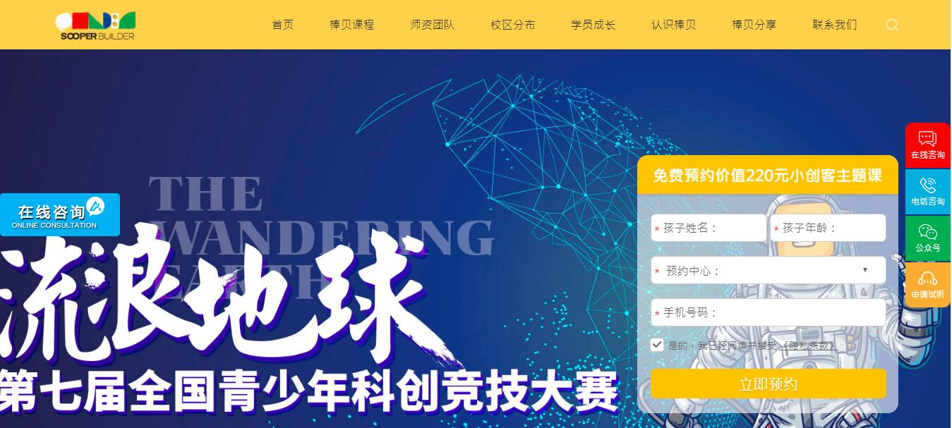 重庆棒棒贝贝儿童科技中心官网