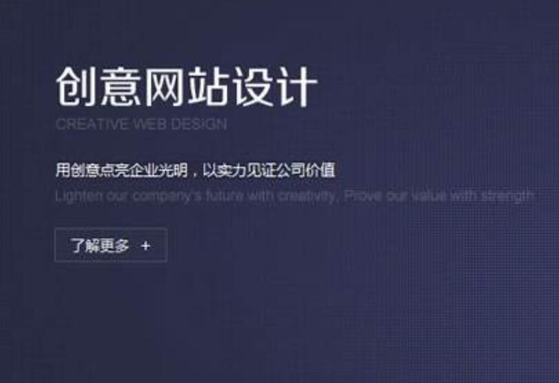 重庆亿博体育官网设计亿博体育官网的首页怎样设计才能让用户喜欢上?