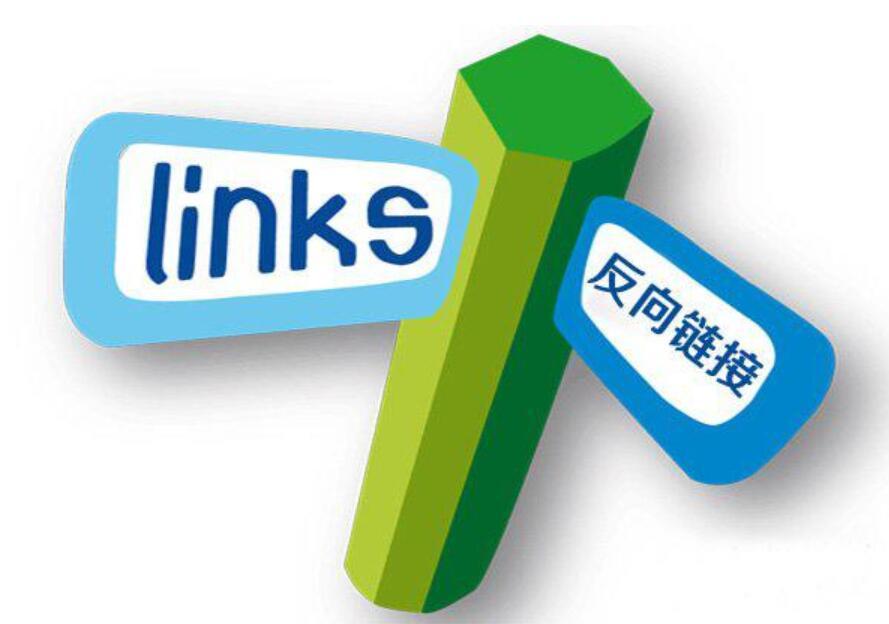 重庆seo需要做外链反链的四十多种方法介绍
