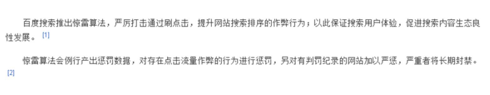 作为重庆seo服务公司如何应对百度惊雷算法做出那些改变