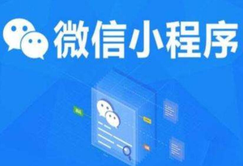 重庆微信小程序电商版对于游戏类如何做到应用推广