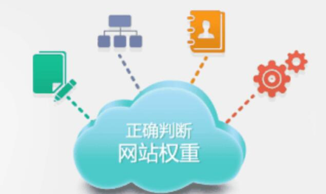 重庆网站优化提升网站权重值的几种方法详解