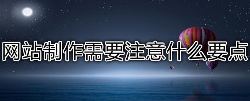 重庆企业网站制作中的4个重点需要关注