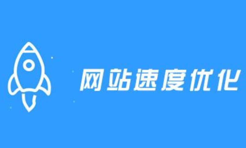 决定重庆网站建设访问速度的技术因素有哪些